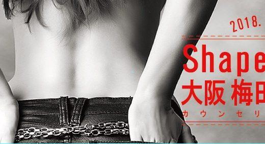 Shapes girl大阪梅田店とおぜきとしあきボディメイクセミナー