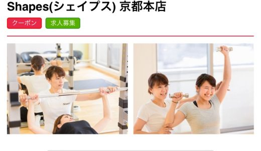 Shapes京都本店 お得な情報!