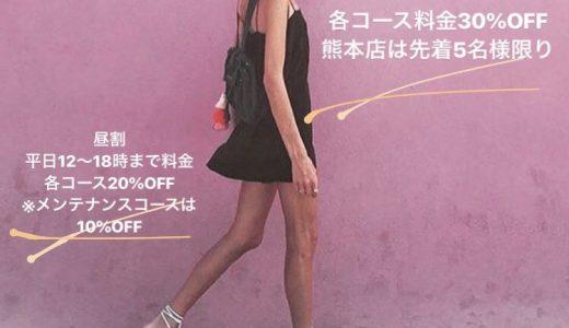 令和🕊お得情報🥺女性専用パーソナルトレーニングジム💪ダイエット・ボディメイクはshapesgirl熊本店へ!